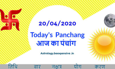 20/04/2020 panchangam in hindi