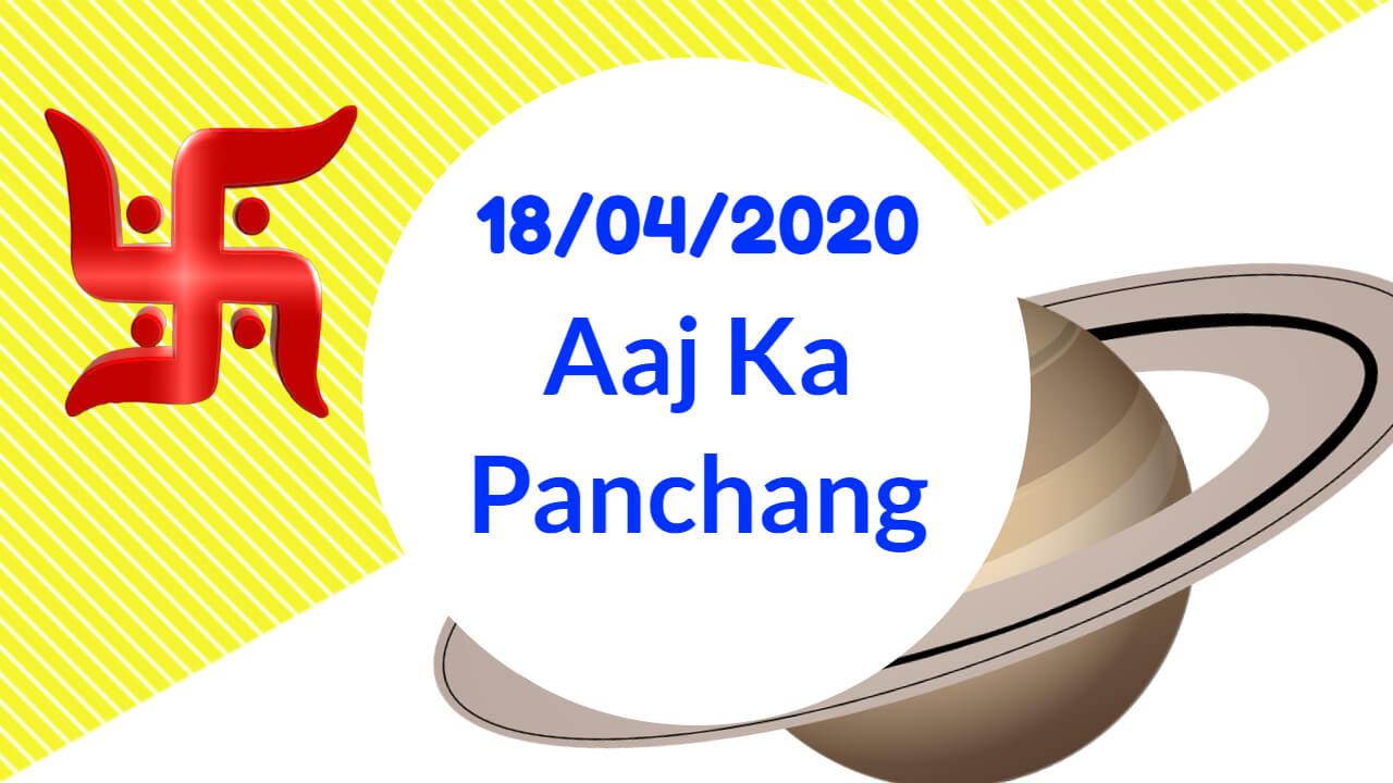 Aaj ka panchang hindi