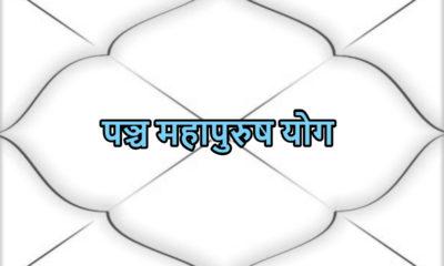 PANCH MAHAPURUSH YOGA IN HINDI