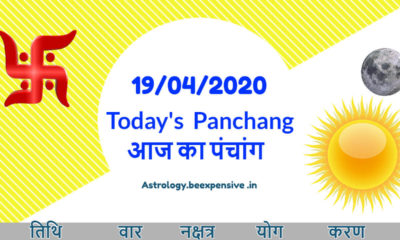 Panchanngam today in hindi