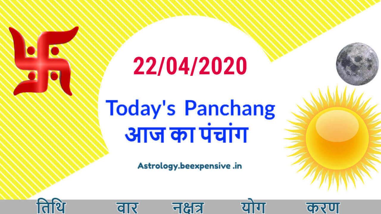 panchangam today in hindi