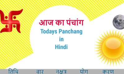 aaj ka panchang in hindi