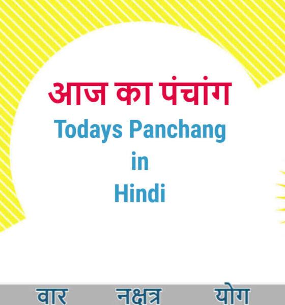 aaj ka panchang in hindi