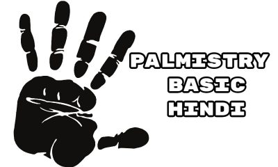 palmistry basic in hindi