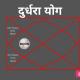 durdhara yoga in hindi astrology