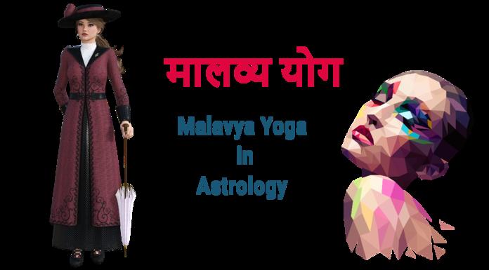 Malvya yoga in hindi astrology