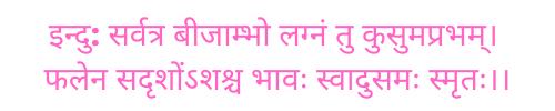 Navmasa importance Mantra