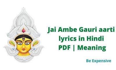 Jai Ambe Gauri aarti lyrics in Hindi pdf