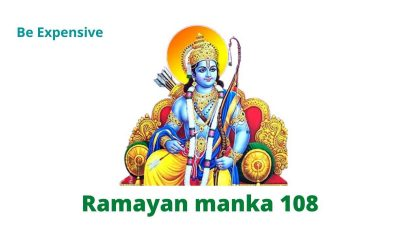 Ramayan manka 108 | Lyrics | PDF