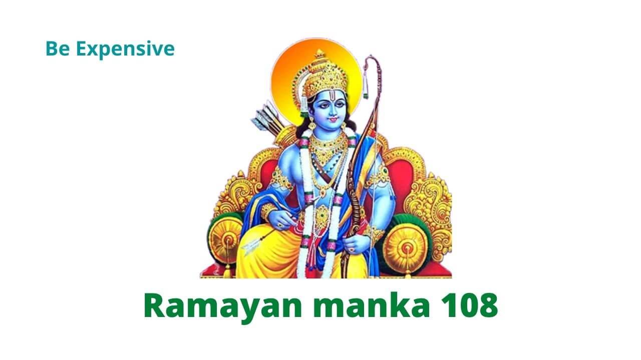 Ramayan manka 108 | Lyrics | PDF