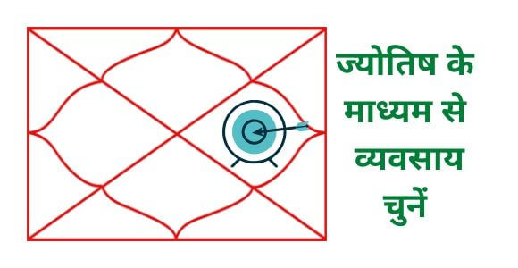 choose business with astrology in hindi (1)