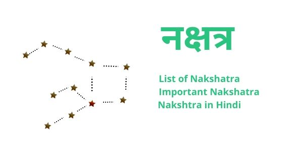 nakshatra in hindi