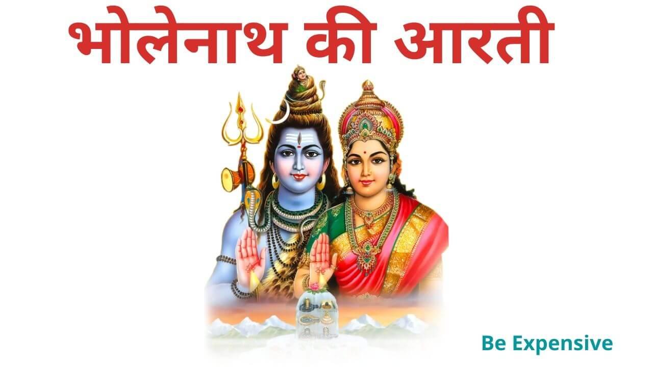 Bholenath ki aarti shivji hindi