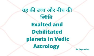 Exalted and Debilitated planets in Vedic Astrology