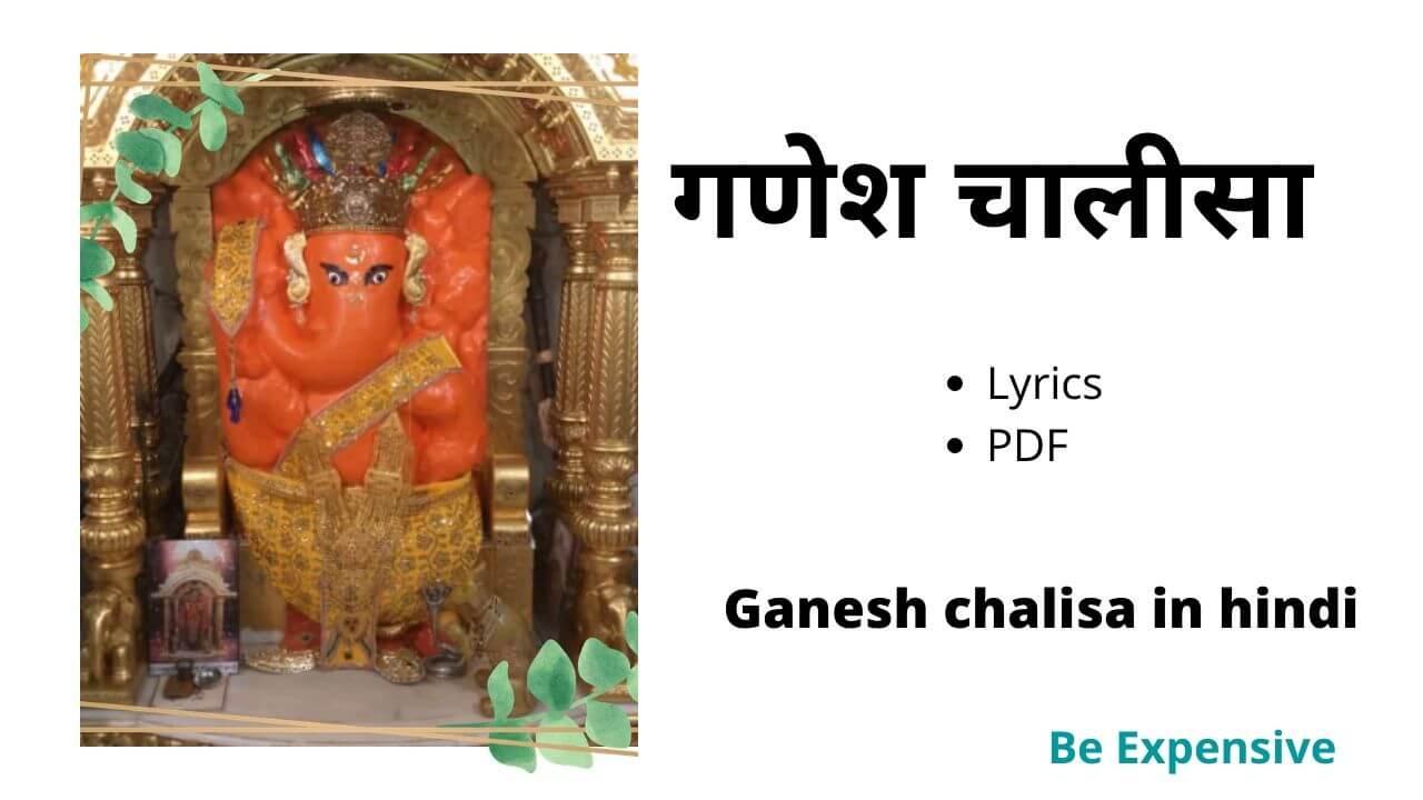 ganesh chalisa in hindi | ganeshpura
