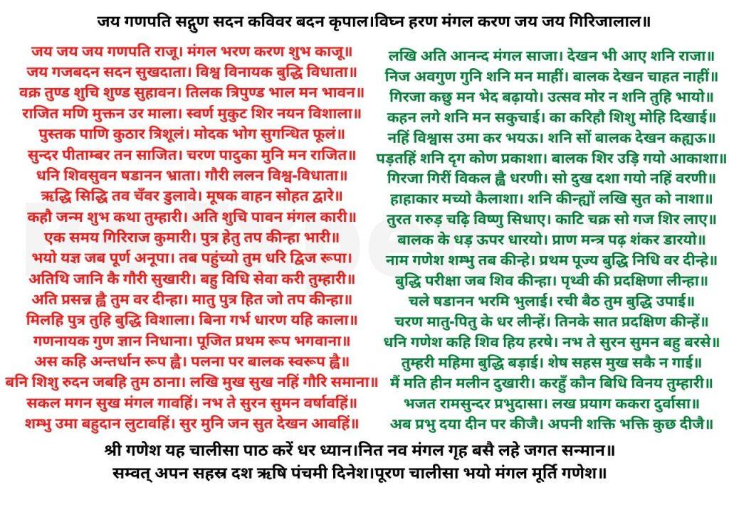 ganesh chalisa in hindi image
