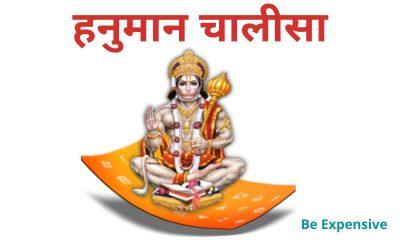 Hanuman Chalisa Meaning in Hindi | हनुमान चालीसा
