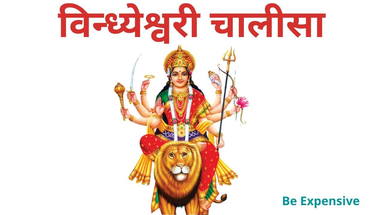 Vindheshwari Chalisa in Hindi | विन्ध्येश्वरी चालीसा
