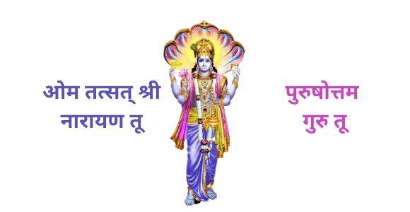 hari om tat sat narayan tu lyric   hindi   gujarati