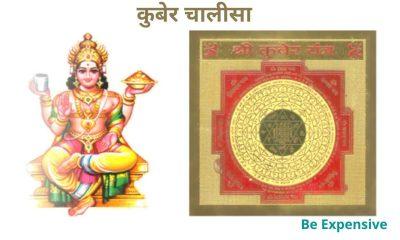 kuber chalisa hindi