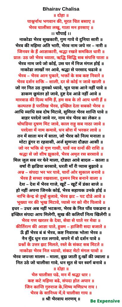 Nakoda Bhairav chalisa  image