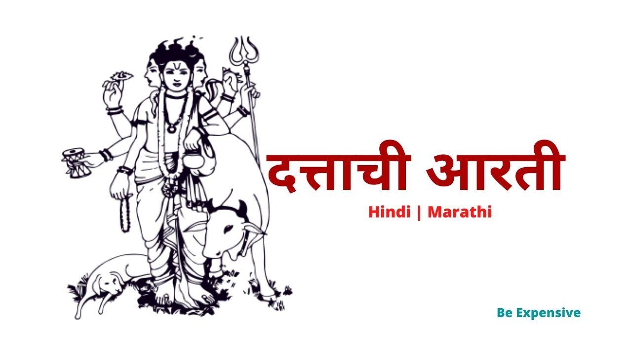 Dattachi Aarti Lyric Marathi