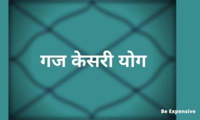 Gaj kesri yog in hindi
