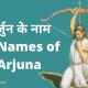 names of arjuna