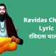 Ravidas Chalisa Lyric