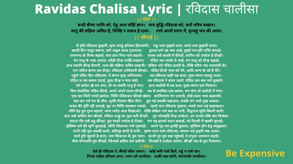 Ravidas Chalisa Lyric | रविदास चालीसा