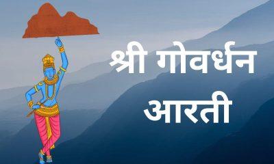 Shri Govardhan Maharaj Aarti