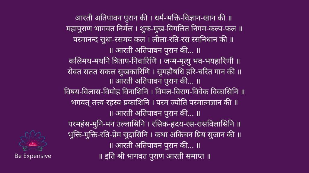 Bhagwat Bhagwan Aarti Lyrics PDF Download |श्री भागवत भगवान की आरती लिरिक्स