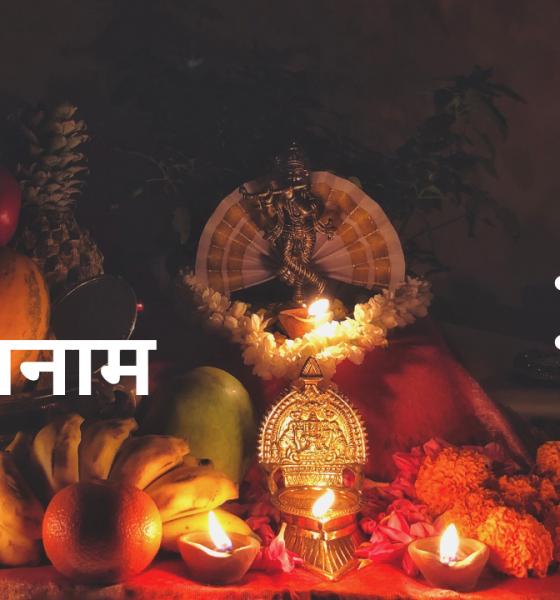 Vishnu Sahasranamam Lyrics | PDF | विष्णु सहस्त्रनामावली